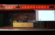 【山西省国培计划-专家讲座】中学英语讲座《英语课堂教学设计》平陆县现场视频(上) 讲座专家:赵冬云(61分钟)(二)
