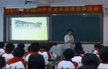 《農村和城市的改革》視頻課堂實錄(2010年全國初中歷史優質課獲獎作品:何玉明)