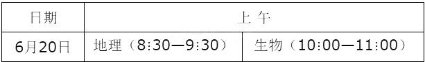 【2015年福建泉州中考报名及考试时间】2015年福建泉州中考报名及考试时间