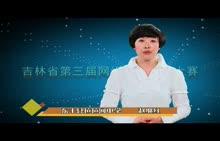 [说课]吉林省网络视频说课大赛优秀作品展示《生物对环境的适应和影响》说课实录(人教版七上,东丰县拉拉河中学:赵继红)