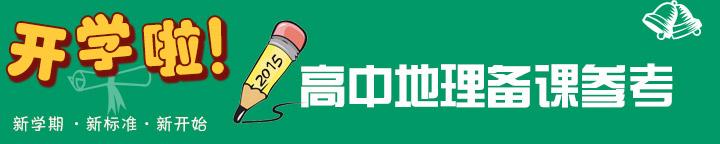 【新学期计划高中】2015新学期高中地理备课参考