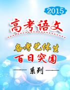 备战2015年高考语文艺体生百日突围系列