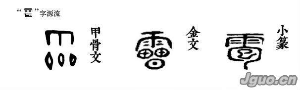血雹���l9�&9��_汉字溯源:花上春禽冰上\