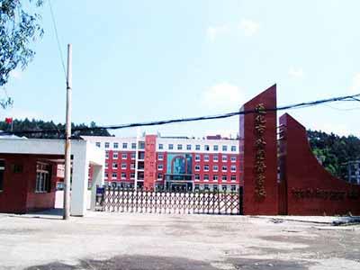 吉林省通化市事业单位报名|吉林省通化市外国语学校