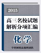 2015届高三名校化学试题解析分项汇编