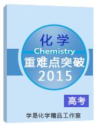 2015年高考备考高中化学重难点突破