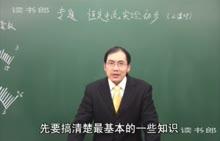 黄冈中学名师课堂视频物理高中选修3-1__第2章·专题讲座二恒定电流实验初步一