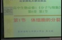 [说课]《体细胞的分裂》视频说课实录(北师大版必修一,贵州省都匀市第三中学:聂文俊)