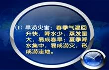 高中地理专家讲座(王树声):农业中低产田的治理