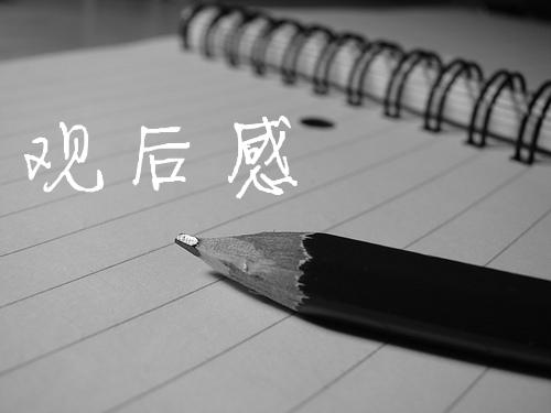 甘正传观后感_2015中考:观后感类作文技巧指导