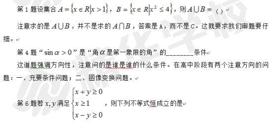 【2015北京高考海淀西城一模数学试卷】2015北京高考海淀西城一模数学(理)试卷分析