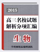 2015届高三名校生物试题解析分项汇编