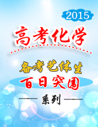 备战2015年高考化学艺体生百日突围系列