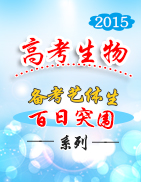备战2015年高考生物艺体生百日突围系列
