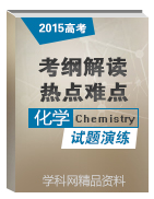 2015年高考化学考纲解读及热点难点试题演练