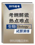 2015年高考生物考纲解读及热点难点试题演练