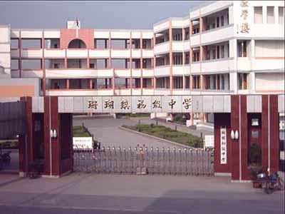 江苏省泰兴市珊瑚初级中学