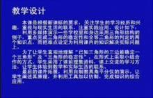 《全等三角形的判定》视频课堂实录(沪教版七下旧14.2,邵建军)