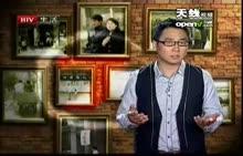 [中学联盟]湖南师大附中博才实验中学九年级全册 视频材料--票据见证时代的缩影