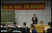 """首届广东省""""南方杯""""(高师)数学说题大赛 八"""
