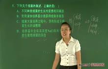 说题课视频 2012年高考生物试卷讲解(全国大纲卷)(一)第二段_标清