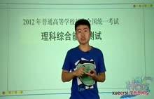 说题课视频 2012年高考生物试卷讲解(北京卷)_标清