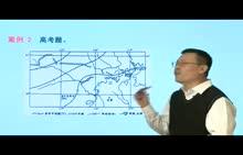 【三维设计】高考地理专题视频讲座:第一讲  信息获取和解读能力的培养(下)