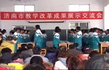 [视频]2011年济南市教学改革交流会--马德君--1