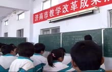 [視頻]2011年濟南市教學改革交流會--馬德君--3