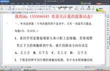 生物说题课 初中生物习题讲解1、2007年南京生物会考(中考)试题_标清