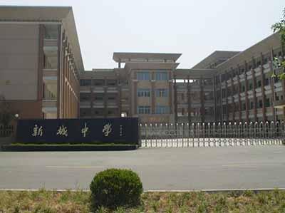 沛县初级中学新城校区_浙江省慈溪市新城初级中学