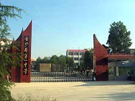 [5月11日是什么星座]5月11日带您走进贵州省金沙县第一中学