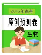 2015年高考生物原创预测卷