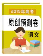 2015年高考语文原创预测卷