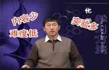 【同步课堂】视频实录   李强 第1讲 高一化学学习方法