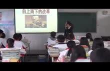 【一师一优课】人民版 高二历史 自上而下的改革 自贡市第十四学校