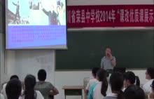 【一师一优课】人民版 高二历史 美国式的资产阶级民主 四川省容县中学校