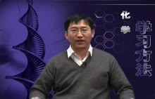【同步课堂】视频实录   李强 第52讲 高二化学学习方法