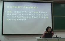 《诗歌鉴赏之表达技巧:仔细区分对比与衬托》视频讲座