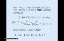 【江西省数学微课】高考指导《用联想发现法寻找解题思路》(执教者:宜丰中学 吴永芳)