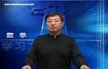 【高考课堂】视频实录  李伟峰 第10讲 圆锥曲线