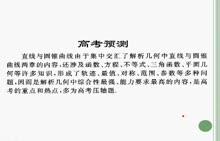 【高考课堂】视频实录  李平 第18讲 直线和圆锥曲线