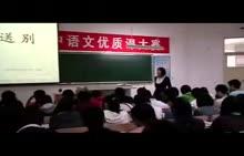 《长亭送别》(焦作市高中语文优质课,苏教版必修五,执教:李晓)