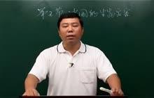 【同步课堂】视频实录  王伟华 第8讲 中国的生物灾害