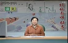 特级教师公开教学视频  高一语文下三 03《剃光头发微》