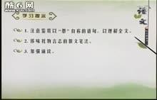 特级教师公开教学视频  高二语文下册19《愚溪诗序》