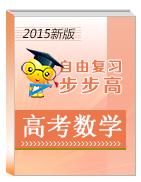 2015年高考数学自由复习步步高系列