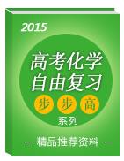2015年高考化学自由复习步步高系列