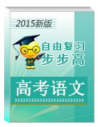 2015年高考语文自由复习步步高系列
