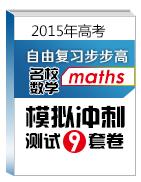 2015年高考自由复习步步高名校数学模拟冲刺测试9套卷